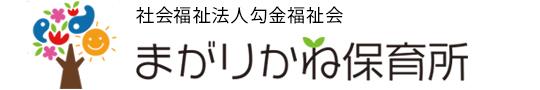 勾金保育所(まがりかねほいくしょ)